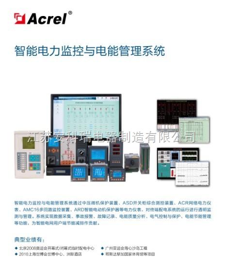 電能管理系統