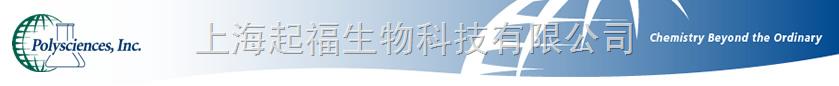 polysciences公司中国总代理