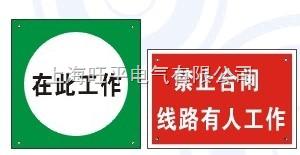 DL系列电力标志牌