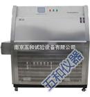 ZN-PTUVA-340紫外光耐气候试验箱