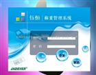 电子秤管理产品称重软件,检测产品合格软件。