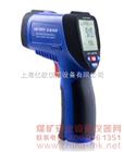 高温红外线测温仪|HT8876|红外温度计