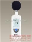 精密型数字噪音计|HT825|精密数字声级计