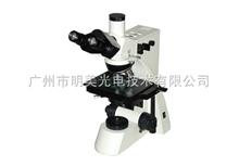 大慶市透反射金相顯微鏡、大慶金相顯微鏡、大慶工業顯微鏡MJ22