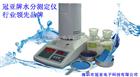 SFY-20A秸秆颗粒水分仪,技术不断更新