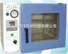 DZF-6021安徽真空幹燥箱