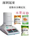 SFY-6玉米淀粉水分测定仪,检测时间4分钟,马铃薯淀粉水分值14.59%