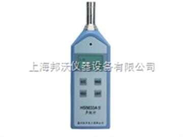 HS5633A聲級計