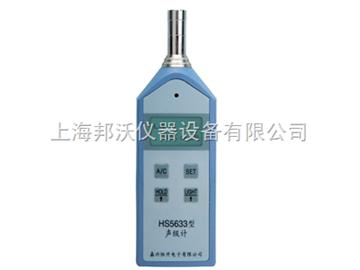 HS5633聲級計