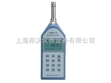 HS5671精密積分聲級計