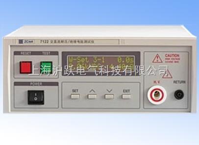程控耐压/绝缘测试仪