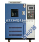 JMS-150长霉试验箱交变霉菌试验箱