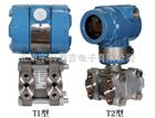 YK860电容式压力变送器