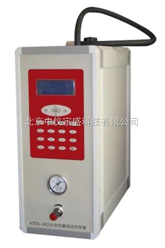 ATDS-3420A型热解吸仪