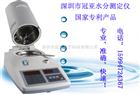 SFY-6中药水分测定仪