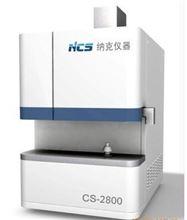 CS-2800高频红外碳硫仪