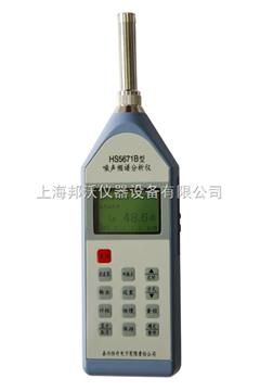 HS5671B噪聲頻譜儀