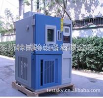 高低温交变试验箱-交变湿热试验箱