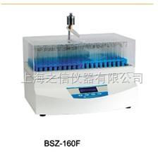 电脑自动部分收集器BSZ-160F