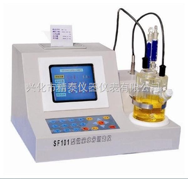 SF-101全自動微量水分測定儀