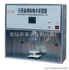 SYZ-1810C全自動雙重蒸餾器