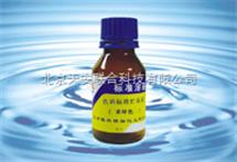 浊度标准溶液 浊度标准溶液供应厂家