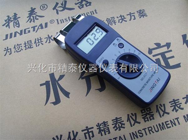 混凝土水份测量仪