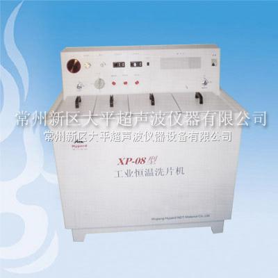 XP-08型工业恒温洗片机