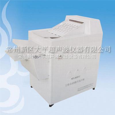 HD-3100型自动胶片干燥机