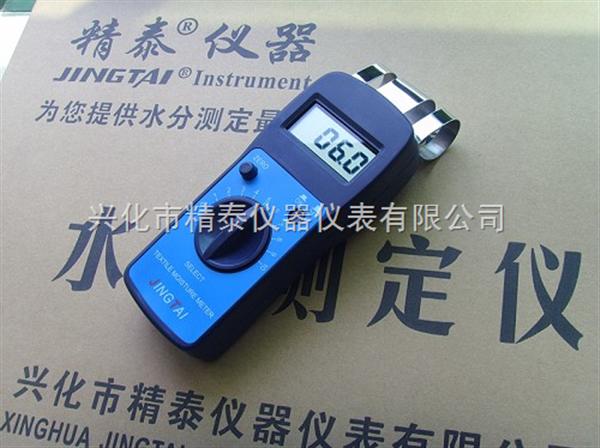 纱线水份测量仪