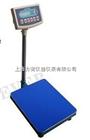 量程200公斤带电脑接口电子秤