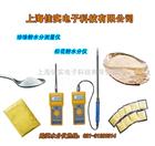 FD-B珍珠粉水分仪,松花粉水份测量仪