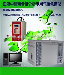 GC-2010检测人体血液中酒精浓度超标方法
