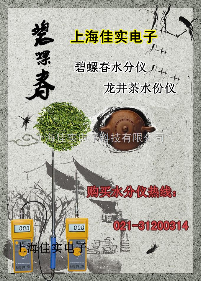 碧螺春茶水分仪,龙井茶水分测量仪