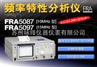 FRA5097,FRA5087FRA5097,FRA5087頻率特性分析儀