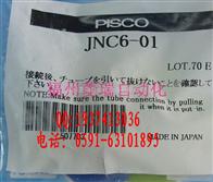 PISCO,PISCO现货 接头 JNC6-01