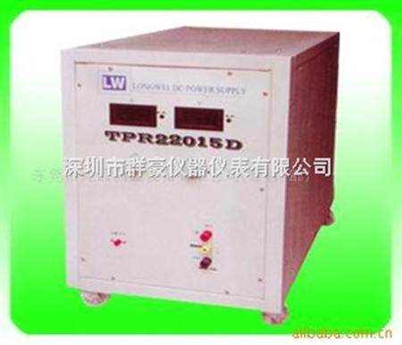 tpr-22015d 龙威电源|tpr-22015d大功率稳压电源