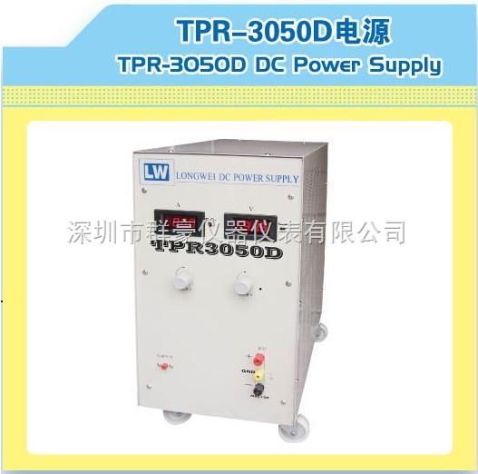 tpr-3050d 龙威电源 tpr-3050d大功率直流稳压电源