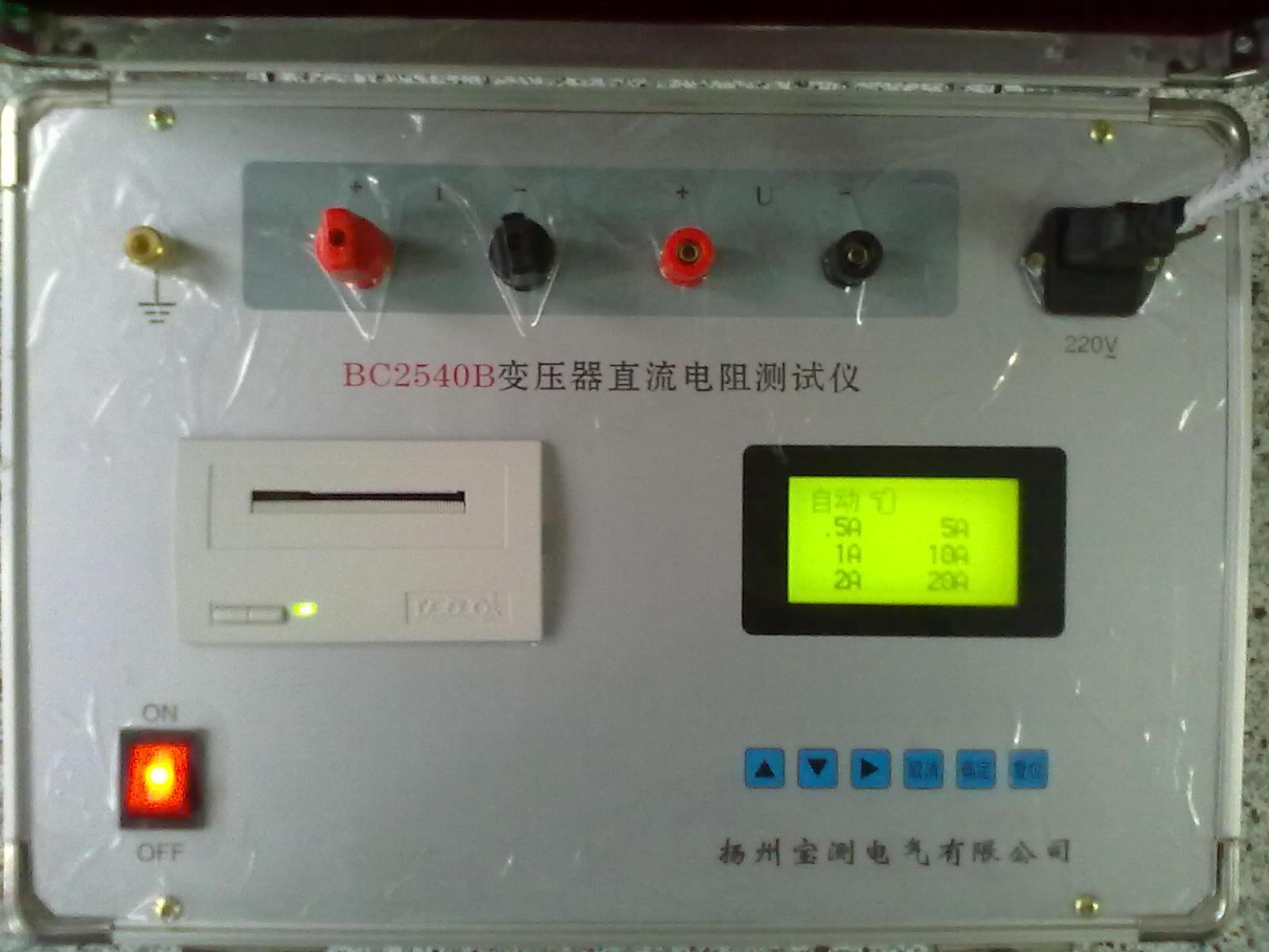 bc2540b-变压器直流电阻测试仪-扬州宝测电气有限
