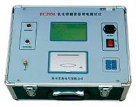 BCYBC氧化锌避雷器测试仪,氧化锌避雷器测试仪供应,氧化锌避雷器测试仪生产