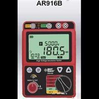 AR916B绝缘电阻测试仪