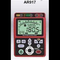 AR917绝缘电阻测试仪