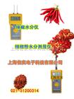 FD-K辣椒水份仪,辣椒粉水份测量仪