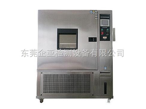 高低温试验箱