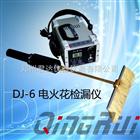DJ-6电火花检测仪