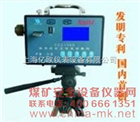 上海矿用粉尘深度测定仪|CCZ1000|直读式粉尘浓度测量仪