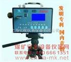 上海矿用全自动粉尘测定仪|CCZ1000|全自动粉尘测定器