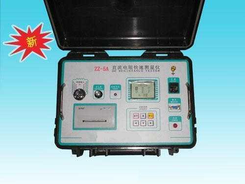 ZZ-5A变压器直流电阻测试仪