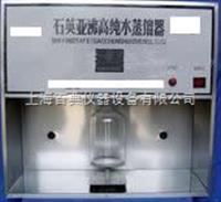 SYZ-120全石英亚沸蒸馏器