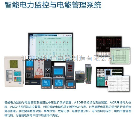 電能管理系統在嘉定司法中心的應用